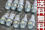 【送料無料】LEDウェッジバルブT10ホワイト(10点セット