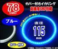 【みねや】115mm ブルー SMD78連 カバー付イカリン