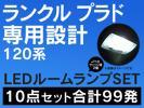 ランクルプラド120系用 LED ルームランプ+T10 10
