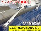 ジムニー用ステンレス製ワイパーセット【JA11JA22(12