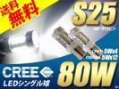 S25 LED CREE80W シングル球 バックランプ 白