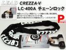 頑丈チェーンロック 10mm角型×1800mm CREZZA