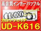 カロッツェリア・日産 マツダ 他■UD-K616