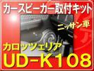 カロッツェリア・日産(キューブ)■UD-K108