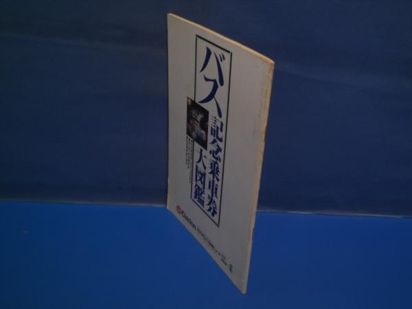 ★昭和55年 バス記念乗車券 大図鑑 クラリオンパス機器ニュース 別冊 情報編 クラリオン_画像3
