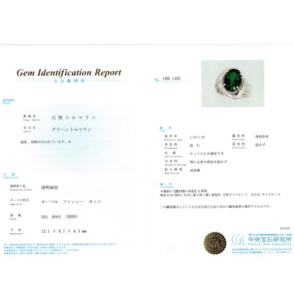 A131【BSJJ】Pt900 天然グリーントルマリン5.62ct ダイヤモンド0.03ct リング 宝石鑑別書 中央宝石研究所_画像6
