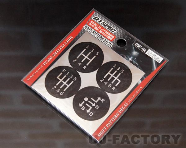 ★D1SPEC シフトパターン ステッカー ブラックベース/車検対策に_※ブラックベース(4シフトパターン)