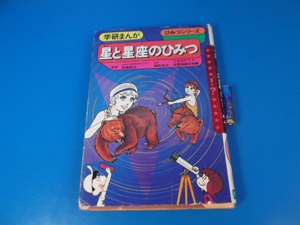 昭和62年 星と星座のひみつ 斎藤国治 学習研究社_画像1