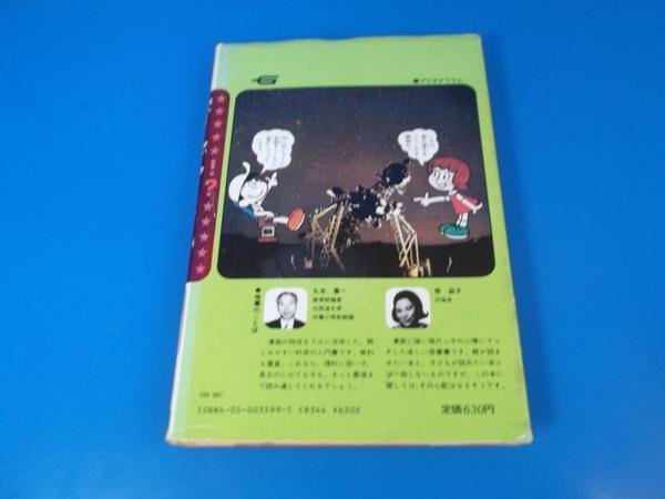 昭和62年 星と星座のひみつ 斎藤国治 学習研究社_画像2