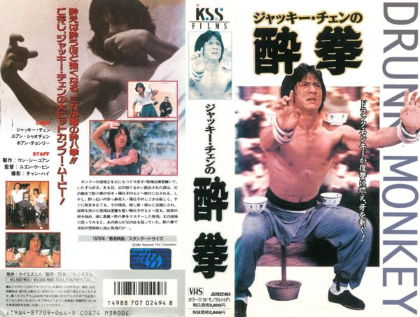 30479【VHS】KSS ジャッキー・チェンの酔拳(字幕版)_画像1