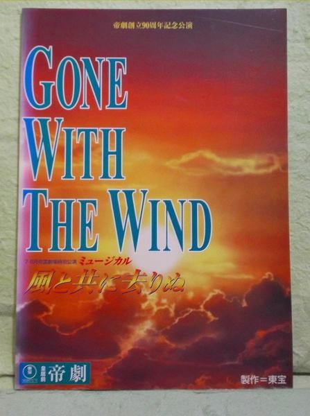 ♥パンフ 風と共に去りぬ 2001年 大地真央