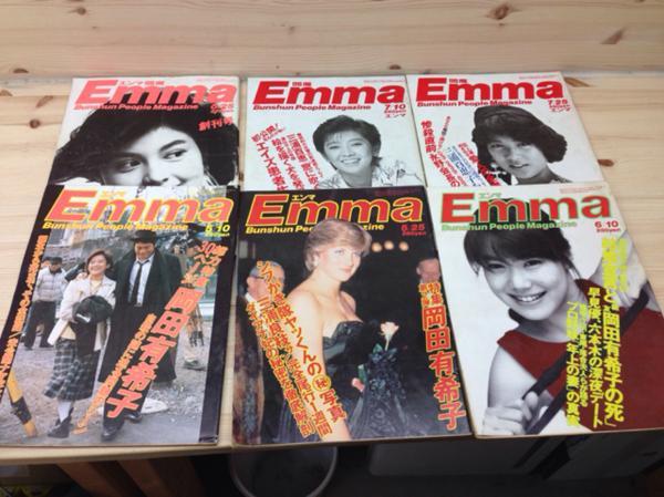 Emma エンマ 創刊号~最終号 全63冊 岡田有希子 YDC130_画像3