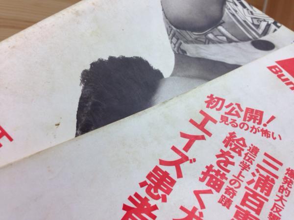 Emma エンマ 創刊号~最終号 全63冊 岡田有希子 YDC130_画像5