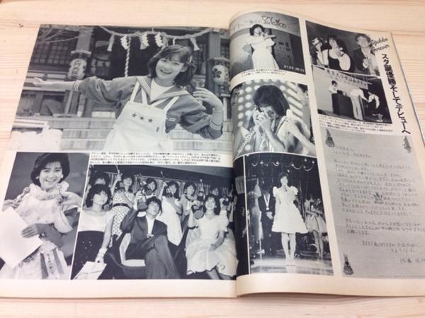 Emma エンマ 創刊号~最終号 全63冊 岡田有希子 YDC130_画像7