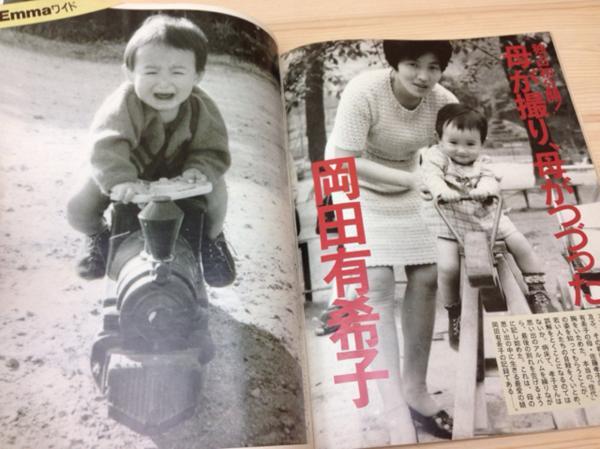 Emma エンマ 創刊号~最終号 全63冊 岡田有希子 YDC130_画像8
