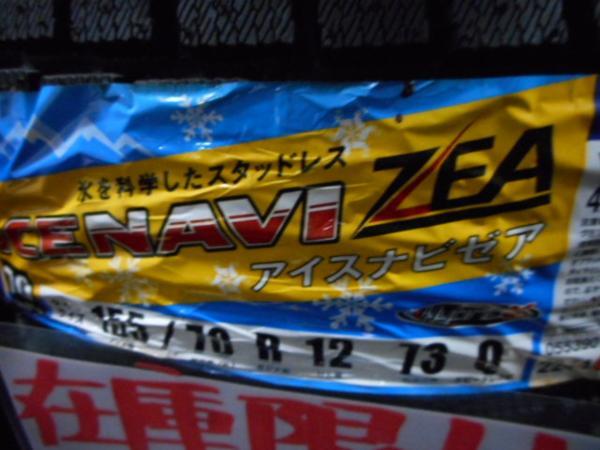 新品【GOODYEAR】ICENAVI ZEA☆155/70R12☆4本セット[冬用1204]_4本セット税込みの価格