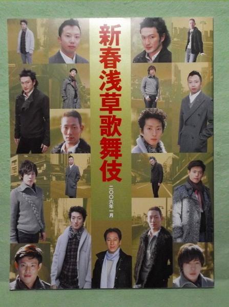 N-パンフ 新春浅草歌舞伎 2006年