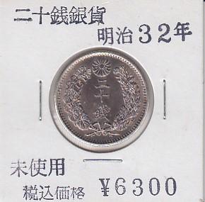 〆竜20銭銀貨 明治32年_画像1