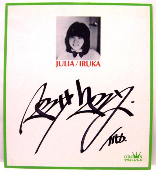 イルカ 直筆サイン入色紙 クラウンレコード JULIA