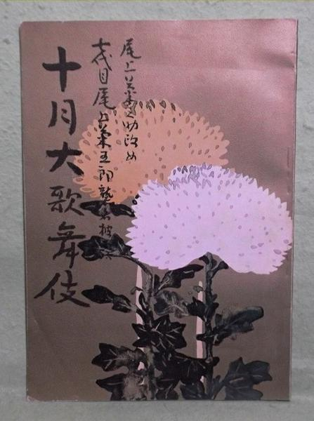 A-1【パンフ】七代目尾上菊五郎襲名披露 十月大歌舞伎 1973.10 歌舞伎座