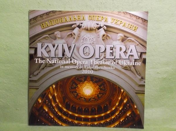 A-2【パンフ】キエフ・オペラ ~ウクライナ国立歌劇場オペラ~ 2010年日本公演