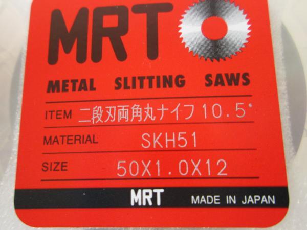 MRT 二段刃両角丸ナイフ SKH51 一部未使用品 18個セット( 50×1.0×12 9個 25×0.5×6 9個 )_画像3
