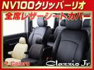 Nissan  NV100 Clipper Rio DR64W  ...  Чехлы для сидений   насадка  набор  итого  автомобиль  использование  Чехлы для сидений  Jr.