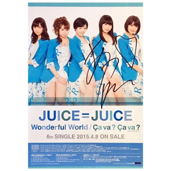 Juice=Juice ポスター Wonderful World/Ca va ? Ca va ? 2015 6th シングル 植村あかり サイン ジュースジュース グッズ ライブグッズの画像