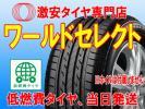 新品タイヤ 低燃費 ブリヂストン NEXTRY 155/65R14 2本の場合送料税込¥7,660~