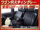 *  Чехлы для сидений  Wagon R Stein  Серый M 2011 S  это  Кожа  ключ  кожаные чехлы для сидений