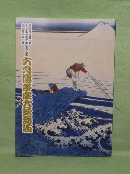 A-8【パンフ】六月博多座大歌舞伎 平成25年