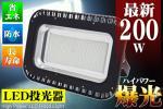●最新 爆光 200W LED投光器 広角 屋外/看板灯/作業灯/集魚灯