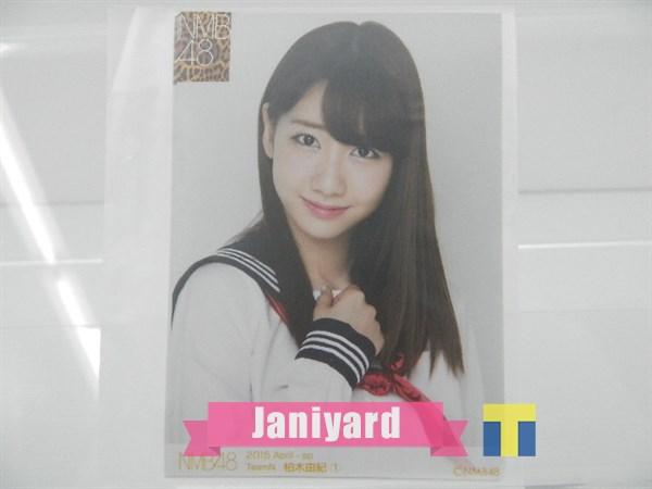AKB48 柏木由紀 生写真 5枚 NMB48 2015 April 未開封 1円