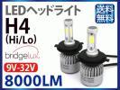 bridgelux製チップ搭載 LED ヘッドライト H4 Hi-Lo 36W 12V/24V 8000LM 6500K 純白光 自動車やバイクやトラックにも!
