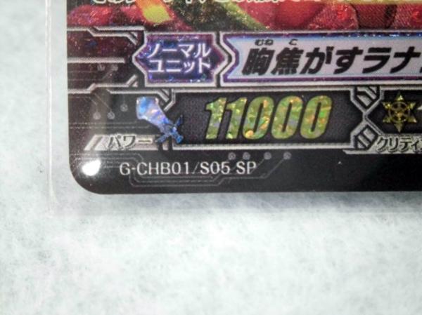 ◆04 ヴァンガードG トライスリーNEXT SP 胸焦がすラナンキュラス アーシャ G-CHB01/S05 SP_画像3