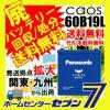 パナソニック カオス バッテリー 60b19l CAOS 廃バッテリー回収送料無料 送料/代引き手数料無料 【出荷エリア拡大】