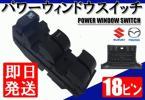 ワゴンR MH23S / ラパン HE22S / MRワゴン MF33S / パレット MK21S パワーウィンドウスイッチ 18ピン 【16】