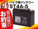 ◆同梱可能! 安心の高品質! Dio チェスタ(AF34) / ジュリオ 対応バッテリー 信頼のスーパーナット製 ST4A-5【YTR4A-BS /FTR4A-BS互換】