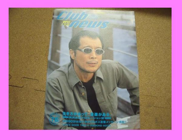 ●●YAZAWA矢沢永吉 CLUB NEWS 78号 クラブ会報★152K 【青森アースリサイクル高価買取】