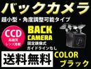 バックカメラ 角度調整OK/広角CCDガイドライン無/送料無料168A