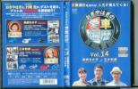 w6958 「おぎやはぎの愛車遍歴 Vol.14 高嶋ちさ子/三本和彦」 レンタル用DVD/おぎやはぎ/竹岡圭