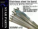 耐熱 耐腐食 結束バンド ステンレス タイラップバンド 300mm10本
