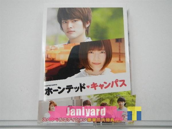 ホーンテッド キャンパス スペシャルエディション Blu-ray ブルーレイ 1円