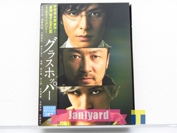 グラスホッパー Blu-ray スペシャル・エディション 生田斗真山田涼介 1円