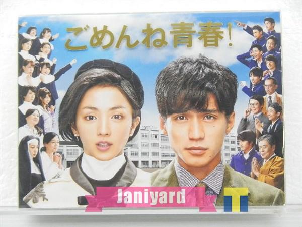 ごめんね青春! DVD-BOX 錦戸亮 重岡大毅 1円