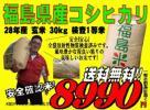 みのりや 送料無料! 28年産 福島県 コシヒカリ玄米30kg