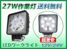 超激安 LED作業灯 12V/24V兼用 27W 9連 ホワ