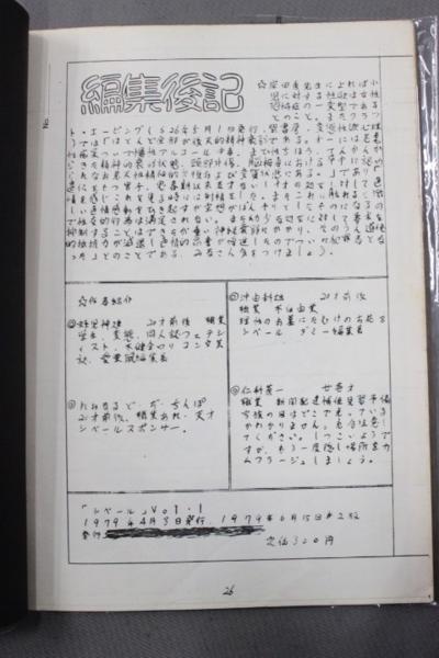 【マンガ図書館Z】計奈恵先生 同人誌「シベール」vol.1~vol.7 直筆サイン入り rfp1075_画像5