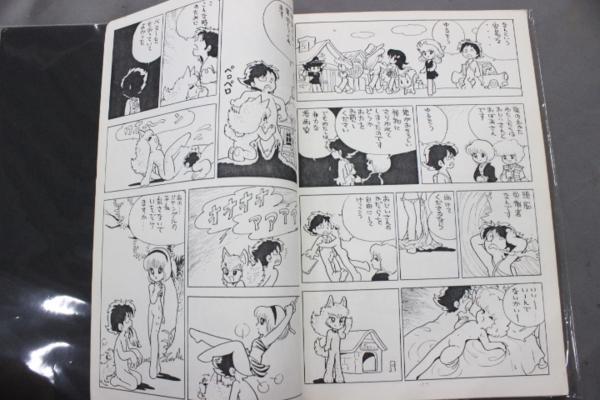 【マンガ図書館Z】計奈恵先生 同人誌「シベール」vol.1~vol.7 直筆サイン入り rfp1075_画像6