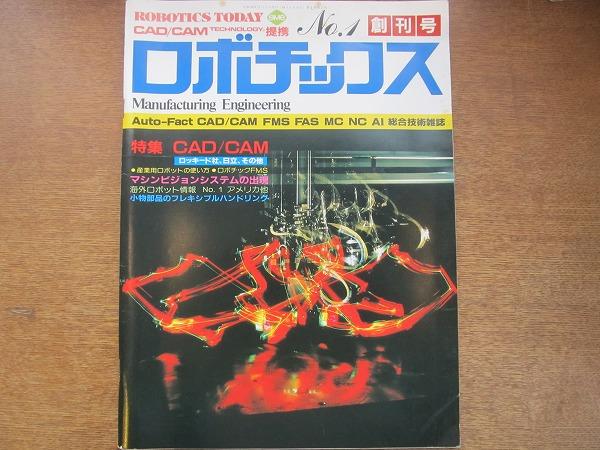 1708kh●ロボチックス 創刊号 1/1983(昭和58).3●特集:CAD/CAM//マシンビジョンシステムの出現//現代ロボット工学/海外ロボット事情